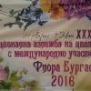 Флора Бургас 2016 53